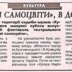 Газета Кіровоградська правда від 25.09.2001 р.