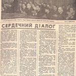 Газета Кіровоградська правда від 26.09.1970 р.