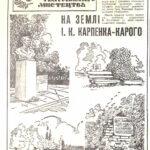 Газета Кіровоградська правда від 26.09.1971 р.
