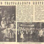 Газета Кіровоградська правда від 26.09.1972 р.
