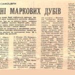 Газета Кіровоградська правда від 26.09.1987 р.