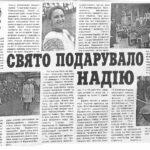 Газета Кіровоградська правда від 26.09.1995 р.