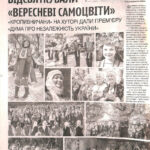 Газета Кіровоградська правда від 26.09.2016 р.