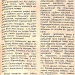 Газета Кіровоградська правда від 27.09.1978 р.