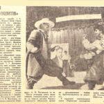 Газета Кіровоградська правда від 27.09.1989 р.