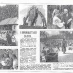 Газета Кіровоградська правда від 27.09.1994 р.
