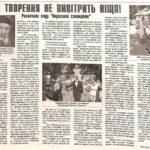 Газета Кіровоградська правда від 27.09.2005 р.