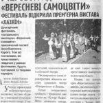 Газета Кіровоградська правда від 27.09.2013 р.
