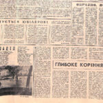 Газета Кіровоградська правда від 28.09.1975 р.