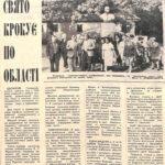 Газета Кіровоградська правда від 28.09.1979 р.