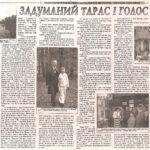 Газета Кіровоградська правда від 28.09.2004 р.