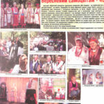 Газета Кіровоградська правда від 28.09.2010 р.
