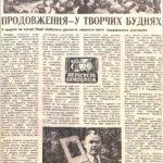 Газета Кіровоградська правда від 29.09.1981 р.