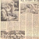 Газета Кіровоградська правда від 29.09.1987 р.