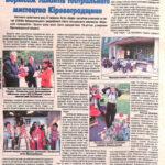 Газета Кіровоградська правда від 30.09.2008 р.