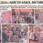 Газета Кіровоградская правда від 30.09.2014 р.