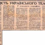 Газета Культура і життя від 01.10.1970 р.