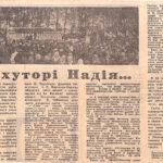 Газета Культура і життя від 08.10.1972 р.