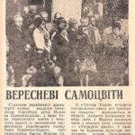 Газета Культура і життя від 25.09.1980 р.