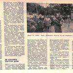 Газета Літературна Україна від 02.10.1970 р.