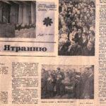 Газета Літературна Україна від 29.09.1970 р.