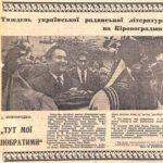 Газета Молодий комунар від 01.10.1970 р.