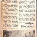Газета Молодий комунар від 01.10.1973 р.