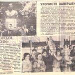 Газета Молодий комунар від 01.10.1974 р.