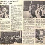 Газета Молодий комунар від 02.10.1971 р.