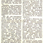 Газета Молодий комунар від 02.10.1973 р.