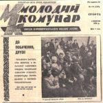 Газета Молодий комунар від 03.10.1970 р.