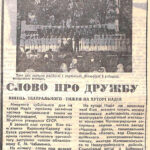 Газета Молодий комунар від 03.10.1971 р.