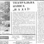 Газета Молодий комунар від 05.10.1977 р.
