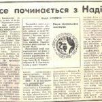 Газета Молодий комунар від 20.09.1980 р.