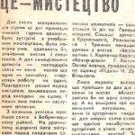 Газета Молодий комунар від 24.09.1981 р.