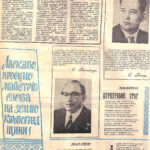 Газета Молодий комунар від 25.09.1970 р.