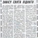 Газета Молодий комунар від 25.09.1979 р.