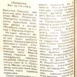 Газета Молодий комунар від 26.09.1976 р.
