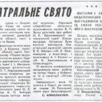 Газета Молодий комунар від 27.09.1979 р.