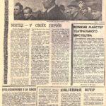 Газета Молодий комунар від 29.09.1970 р.