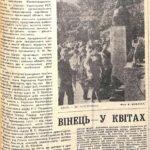 Газета Молодий комунар від 30.09.1975 р.