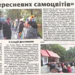 Газета Народне слово від 03.10.2013 р.