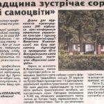 Газета Народне слово від 04.10.2012 р.