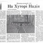 Газета Народне слово від 09.10.2007 р.