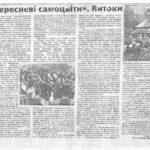 Газета Народне слово від 14.11.2013 р.