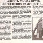 Газета Народне слово від 18.09.1997 р.