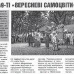 Газета Народне слово від 19.09.2019 р.