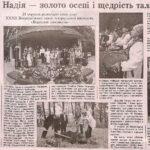 Газета Народне слово від 20.09.2002 р.