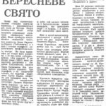 Газета Народне слово від 21.09.1991 р.