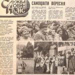 Газета Народне слово від 22.09.1992 р.